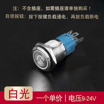 16MM金屬按鈕閃電客開關LED燈環形電源符號自鎖汽車開關按鈕12v24v220v 自鎖平面環形燈+符號白光9-24v