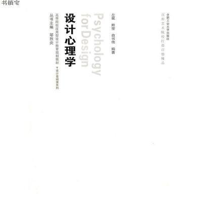 設計心理學9787565000423左冕 編著合肥工業大學出版社