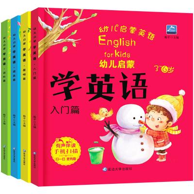 幼儿英语启蒙教材有声绘本全套4册 分级阅读少儿0-3-6岁入 儿童英文读物自然拼读法零基础带音频
