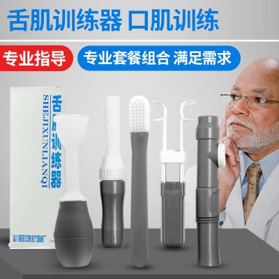 拉舌器吸舌器舌肌訓練器吞咽障礙失語口肌訓練器材拔舌器口腔拉伸 套餐