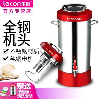 樂創(lecon) LC-D25H20 商用豆漿機 全自動豆漿機 渣漿分離 現磨無渣 大容量大型早餐 料理機 加熱磨漿機