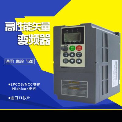 水泵风机通用变频器220V1.5KW 变频器 v8