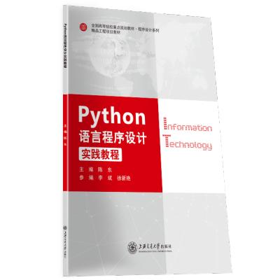 【正版】 2019年版 Python语言程序设计实践教程 上海交通大学出版社 陈  东
