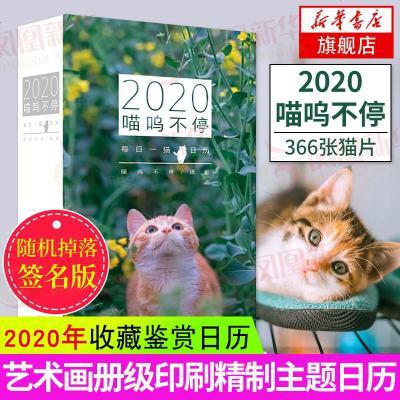【随机签名版】喵呜不停2020日历 皇城猫语 2020年猫日历 2020喵呜不停 街猫猫咪摄影画册日历 故宫猫田园猫