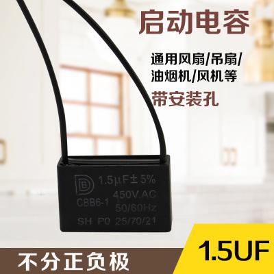 CBB61風扇啟動電容油煙機風扇電機臺扇落地扇電容