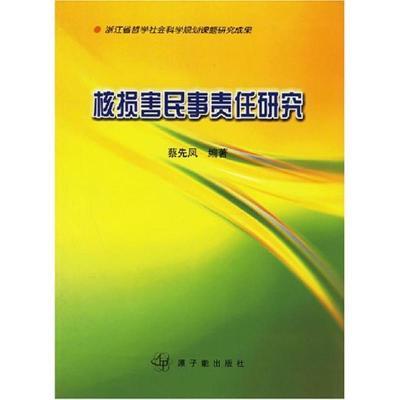 核損害與民事責任研究蔡先鳳9787502235185