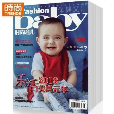 时尚育儿 全年杂志订阅新刊预订1年12期母婴育儿期刊0-3岁