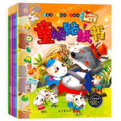 童話貼紙書全8冊 兒童益智早教故事書 3-6歲左右腦開發貼畫 看童話貼貼紙玩游戲 好玩益智貼紙 親子游戲書