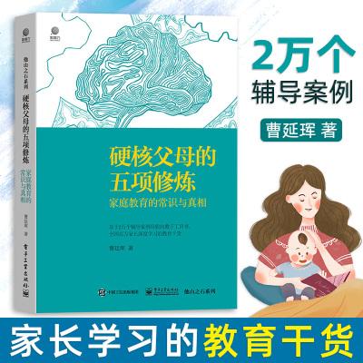 正版硬核父母的五項修煉家庭教育的常識與真相 培養孩子經典教育法 孩子成長家庭育兒方法家庭教育大全親子教育書籍電子工業