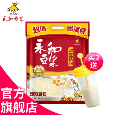 永和豆漿1200g量販大包裝甜豆漿粉速溶粉防潮袋早餐含40包