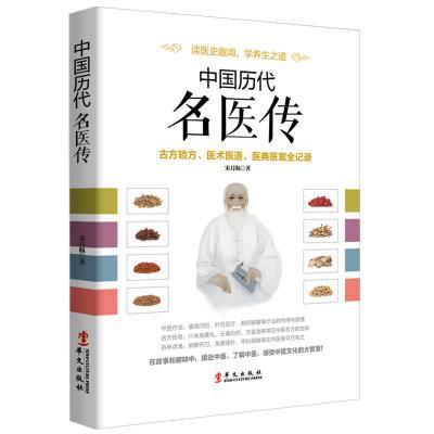 中國歷代名醫傳:古方驗方、醫術醫道、醫典醫案全記錄