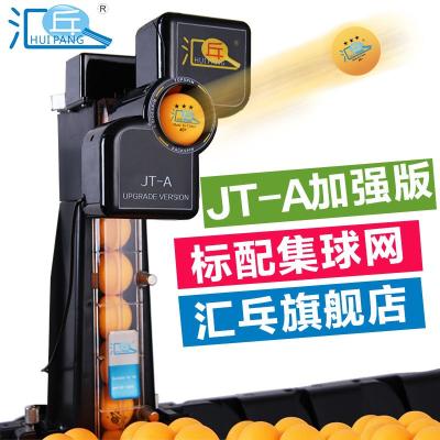 匯乓(HUIPANG)JT-A 全自動 乒乓球發球機 高端 練球器 訓練器 發球器 家用單人專業練習器加強版