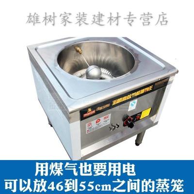 定做电热蒸炉节能王馒头机蒸包炉燃气蒸汽炉蒸机商用蒸肠粉炉