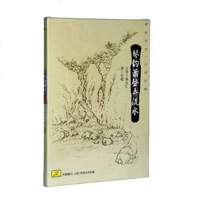 正版碟片中國唱片琴簫合奏琴韻簫聲弄流水CD古琴林友仁笛簫杜聰