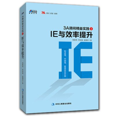 3A顧問精益實踐1 IE與效率提升 現代工業企業管理 工廠管理一本通 工廠生產企業管理書籍 制造業管