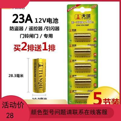 23A电池 防盗器遥控器铃闸吸顶灯遥控器 12V电池