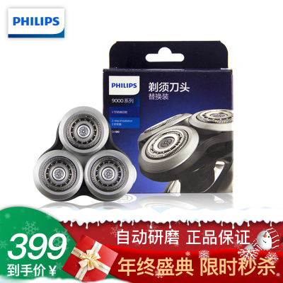 飞利浦(Philips) 电动剃须刀刀头SH90 适用于S8860 S8880 SW9700 S9781 S9111