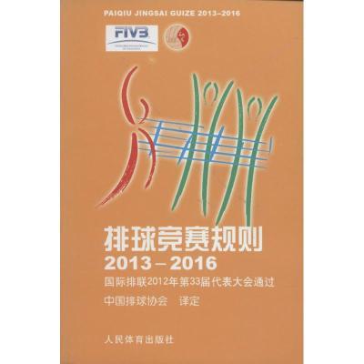 正版 排球竞赛规则2013-2016 无 人民体育出版社 9787500945338 书籍