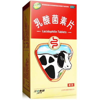 江中 乳酸菌素片 0.4g*32片 消化不良腸炎和小兒腹瀉腸內異常發酵 小兒胃腸道