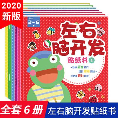左右腦開發貼貼畫全6冊 3-6歲 貼畫兒童 專注力訓練思維游戲 幼兒園動手動腦貼貼畫