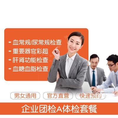 爱康国宾(ikang)体检卡 企业团检A体检套餐 男女通用