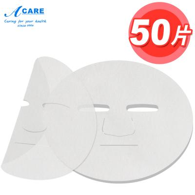 acare艾呵 50片輕薄蠶絲省水面膜紙補水透氣非壓縮面膜紙無熒光劑