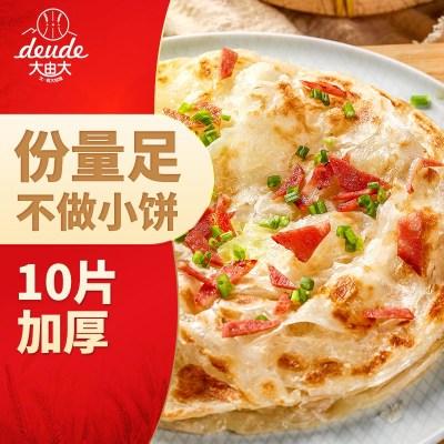 大由大原味手抓餅 速凍半成品 早餐 臺灣風味(90g*10片精包裝)
