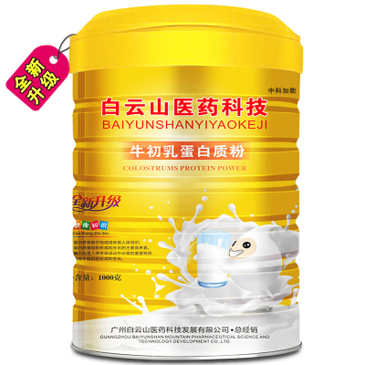 白云山蛋白粉老年人營養品蛋白質粉兒童禮盒1000克 牛初乳蛋白粉
