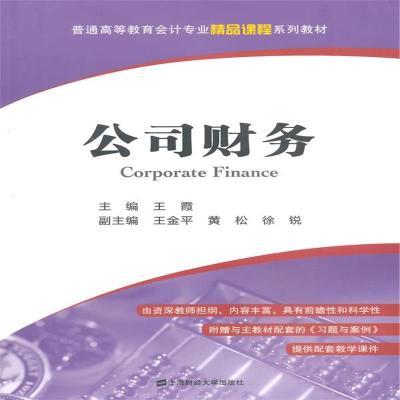 正版书籍 公司财务(附习题与案例) 9787564220662 上海财经大学出版社