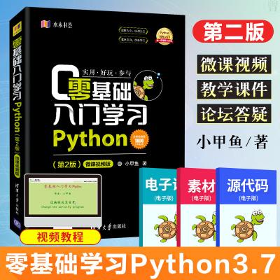 零基礎入門學習Python 第二版 小甲魚 python編程從入門到精通實踐 pyhton3.7語言程序設計基礎教程網絡