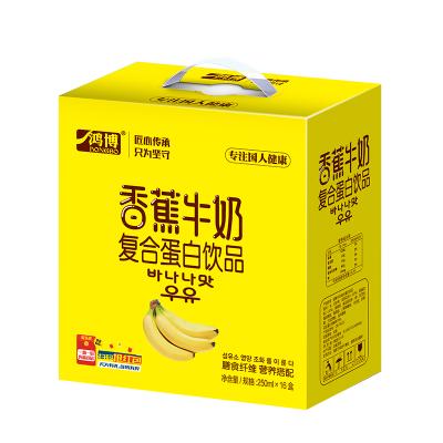 鸿博(HONGBO) 香蕉牛奶复合蛋白饮品 香蕉味牛奶果味奶饮料 一箱250ml*16 礼盒装 风味早餐奶