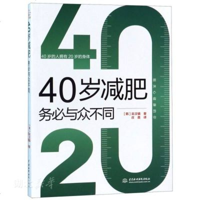 新华书店正版40岁减肥务与众不同 (韩)吴汉镇著 中国水利水电出版社 娱乐休闲 图书籍