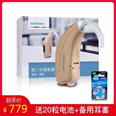 西門子(SIEMENS)靈悅Fun-SP助聽器+20粒電池 老年人耳聾耳背式中重度耳聾無線老人助聽器重度弱聽人士專用