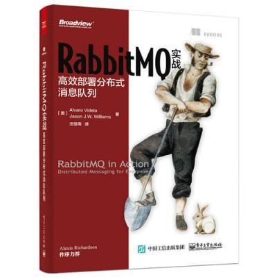 RabbitMQ實戰:高效部署分布式消息隊列