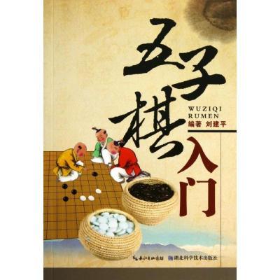 五子棋入門9787535262189湖北科學技術出版社劉建平