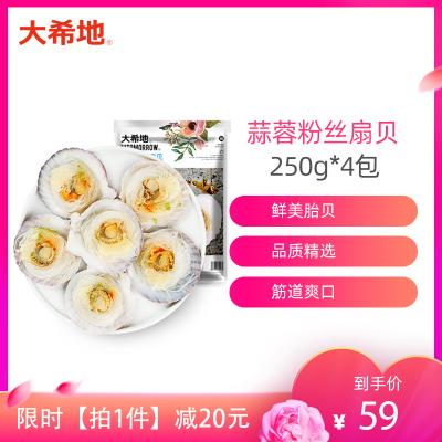 大希地 蒜蓉粉絲扇貝 大連特產 200g*4袋 超大新鮮扇貝 大連特產 優質貽貝肉 燒烤蒜蓉冷凍帶黃 海產冷凍貝類
