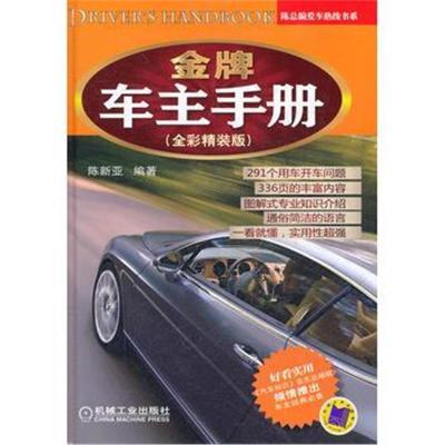 車主手冊(全彩精裝版)陳新亞著9787111354994機械工業出版社
