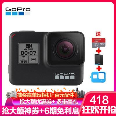 GoPro HERO 7 Black 運動攝像機 4K視頻直播 防水防抖 語音控制 含64G卡+原裝電池+保護套套裝