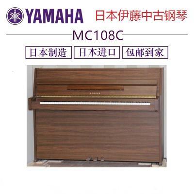 二手A+雅馬哈鋼琴YAMAHA MC101MC201MC202MC MC108C1986-1990年108高度 胡桃木色