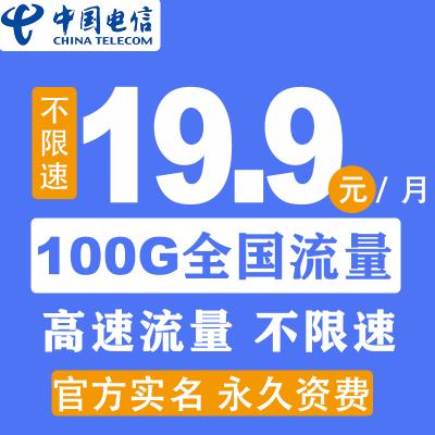 中國移動無限流量卡4g全國純流量卡大王卡手機卡0月租不限速手機號碼電話卡隨身wifi手機卡