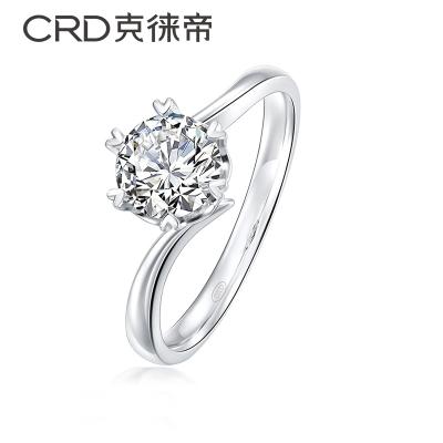CRD/克徕帝钻戒正品18K白金六爪钻石戒指女求婚婚戒女戒真钻