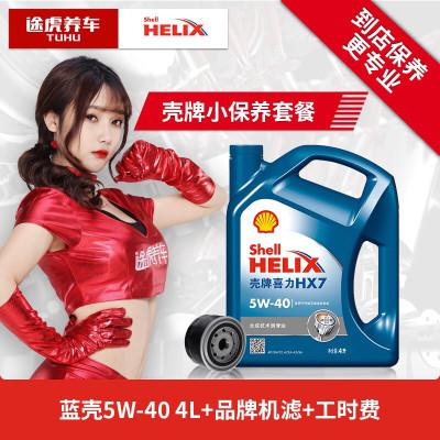 途虎养车 汽车小保养套餐 壳牌机油 送机滤含工时 蓝壳HX7 半合成 5W-40 4L