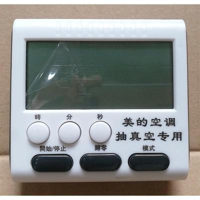 美的空調抽真空專用計時器 抽真空鬧鐘 專用定時器提醒器M21W