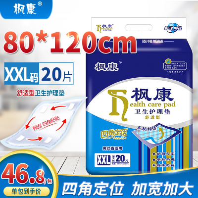 楓康成人護理墊80 120特大號床墊產婦男女老年隔尿墊老人尿不濕墊