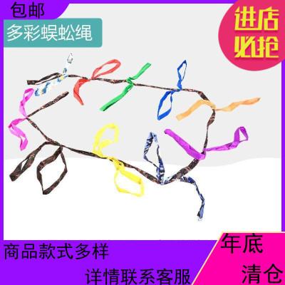 多彩蜈蚣绳幼儿园户外玩具感统训练器材体智能培训拔河绳
