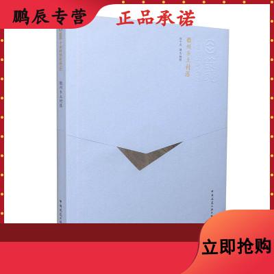 徽州乡土村落(中文版)