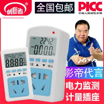 多功能電表家用電力監測儀功率計量插座空調電量電費計算插座功率測試