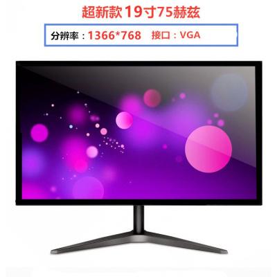 19英寸20/24寸27臺式液晶屏幕電腦顯示器HDMI22寸掛壁辦公監控 新鮮款19寸16:9VGA(魅力黑) 官方標配