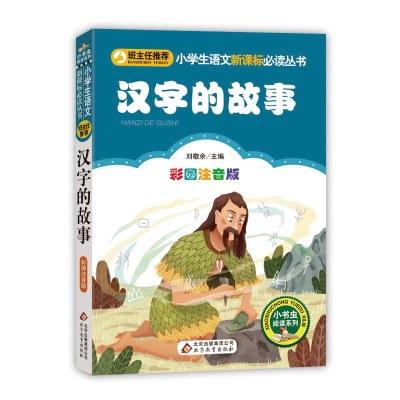 汉字的故事 刘敬余 主编;刘敬余 丛书主编 著作 少儿 文轩网