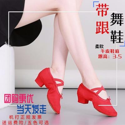 帶跟舞蹈鞋女教師軟底練功成人民族兒童跳舞鞋帆布形體鞋芭蕾舞鞋